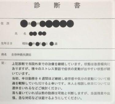 【体験】メンタル疾患による「診断書」を会社に提出する方法