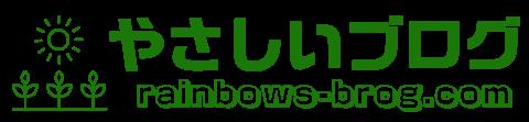 やさしいブログrainbows-blog.com